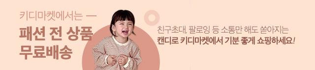 키디캔디 패션 전상품 무배